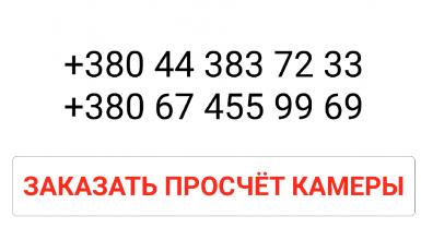 """Связаться с компанией """"Фростконстракт"""""""